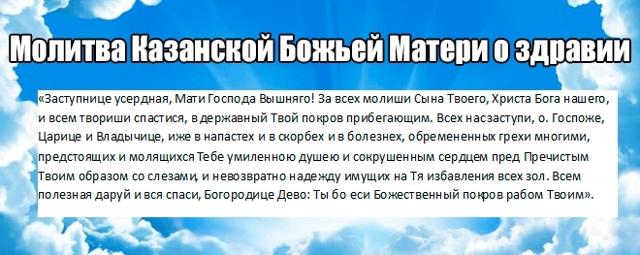 Материнская молитва Богородице Казанской за чадо свое