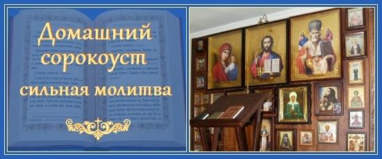 Молитва сорокоуст о здравии, текст молитвы
