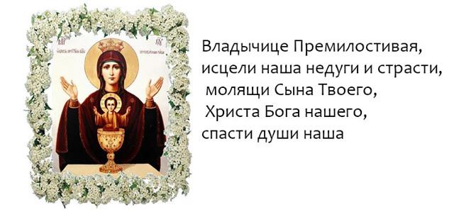 Спасительная молитва