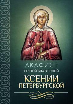 Акафист Ксении Петербургской о замужестве читать