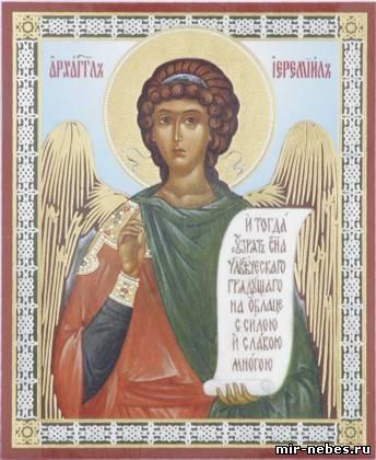Архангел Иеремиил: икона и молитва
