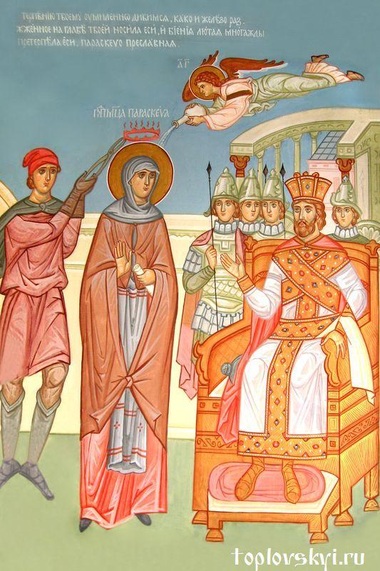 Житие святой Параскевы Пятницы: праздник, источники и др.