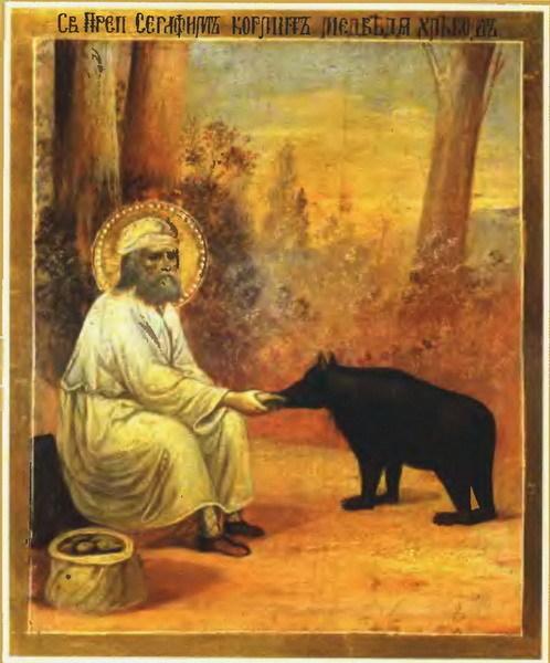 Икона Серафима Саровского на камне