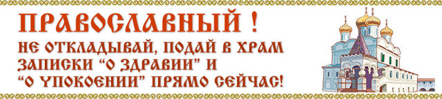 Молитва о болящем ребенке Матроне Московской, о здравии ребенка