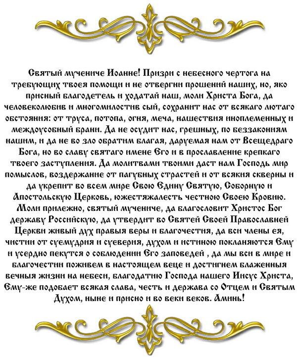 Молитва на успешную торговлю Иоанну Сочавскому