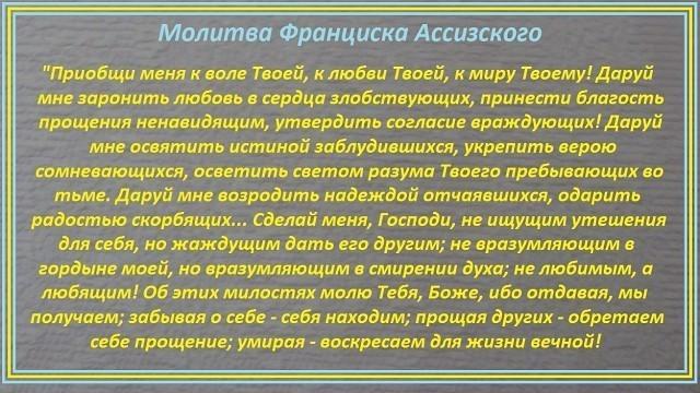 Молитва Франциска Ассизского