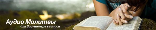 Молитва от гордыни