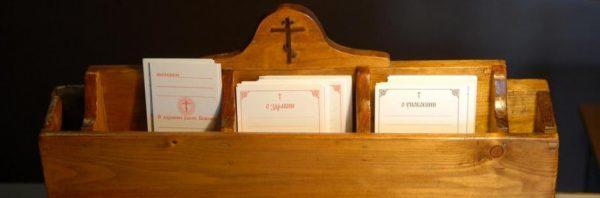 Молитвы Николаю Чудотворцу о здравии близких, как написать записку о здравии