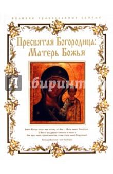 Акафист Иоанну Богослову