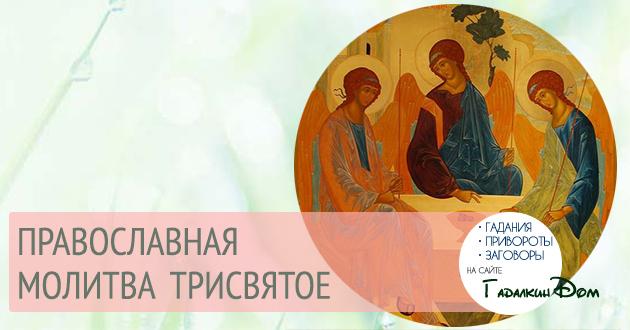 Молитва «Трисвятое», текст