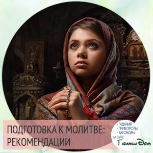 Молитва Николаю Угоднику о возвращении любимого, о возвращении мужа в семью