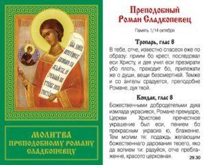 Акафист Роману Сладкопевцу