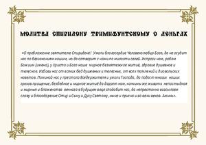 Сильные молитвы на деньги Матроне и Николаю Чудотворцу