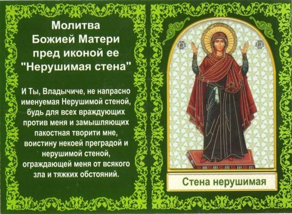 """Молитва """"Нерушимая стена"""" Богородице от чего защищает, текст"""