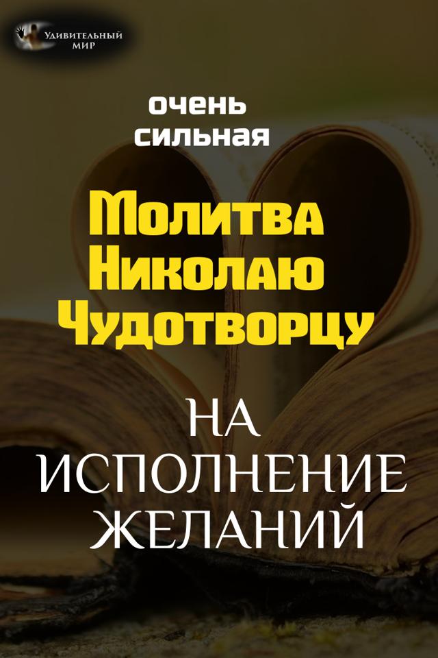 Молитва исполняющая желания Николаю Чудотворцу, как читать, текст