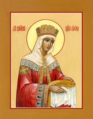 Молитва святой Елене