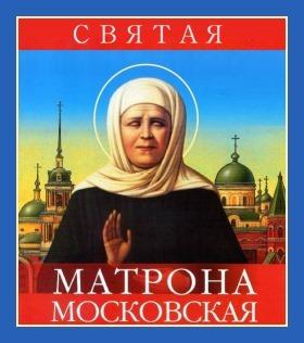 Молитва Матроне Московской о жилье, о продаже и покупке дома, квартиры