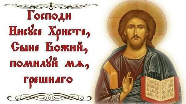 Иисусова молитва текст на русском, как правильно молиться