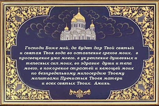 Молитвы на 18 января, на Крещение Господне
