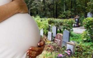 Почему беременным нельзя ходить на похороны, приметы и мнение церкви