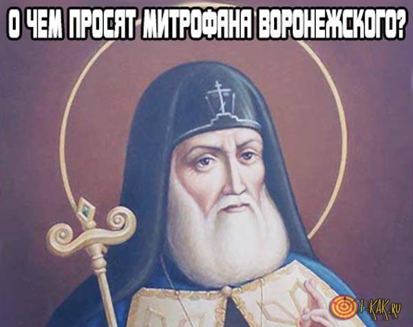 Икона Митрофану Воронежскому, в чем помогает