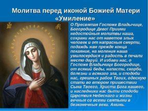 """Молитва перед иконой Божьей Матери """"Умиление"""", текст на русском"""