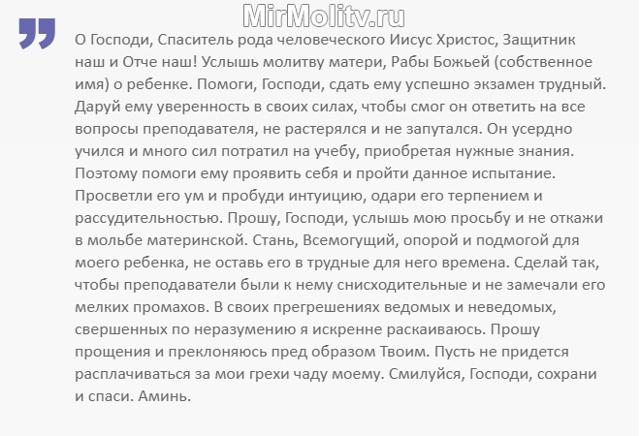 Молитва Николаю Чудотворцу о помощи в учебе и на экзаменах