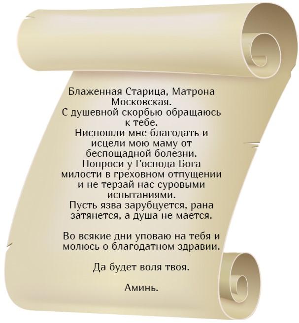 Сильная молитва Господу Богу о здоровье