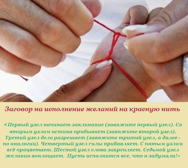 Красная нитка - оберег от порчи и сглаза