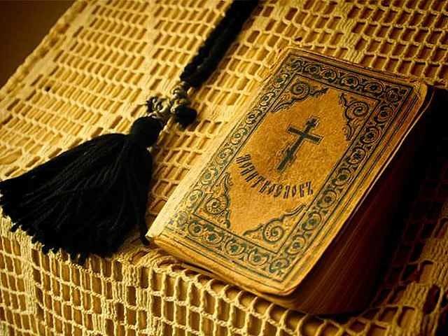 Молитва келейная