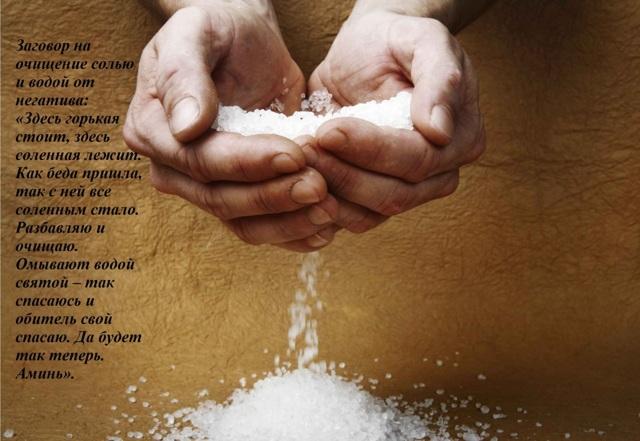 Четверговая соль от порчи и сглаза
