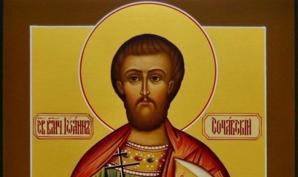 Икона Иоанна Сочавского Чудотворца - значение, в чем помогает