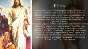 Благодарственный акафист Господу Иисусу Христу