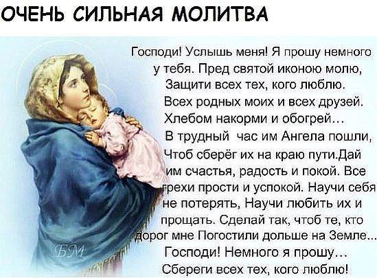 Молитва на любовь мужчины