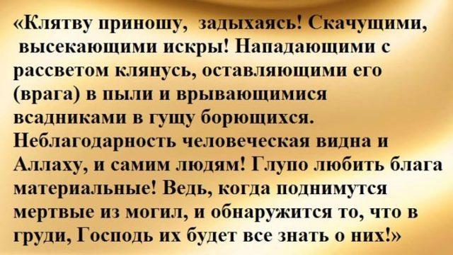 Православные молитвы от колдовства к Господу