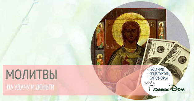 Молитва на удачу Ангелу-хранителю