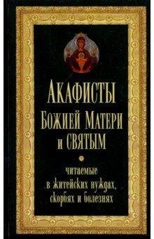 Акафист Силуану Афонскому