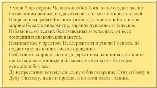 Молитва Спиридону Тримифунтскому о продаже квартиры, жилья, дома и о своем жилье